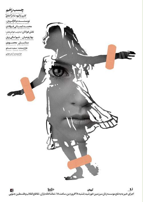 نمایشنامه خوانی چسب زخم - دستادستگروه تئاتر اتفاق نمایشنامه خوانی چسب زخم را، به نویسندگی و کارگردانی محمد ایمانی فولادی، به روی صحنه خواهد برد. این برنامه به نفع موسسه زنان سرزمین خورشید ...