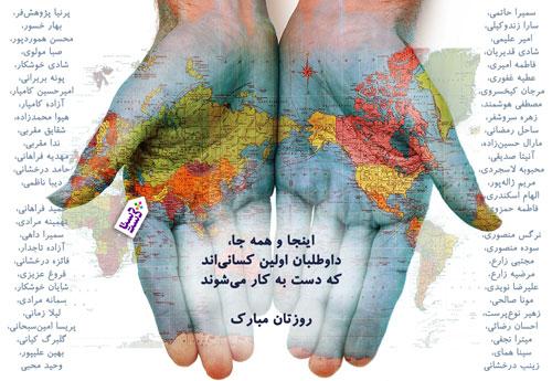 روز جهانی کار داوطلبانه